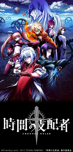 chronos ruler cover.png